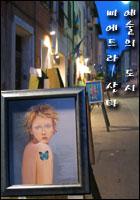 예술의 도시 삐에트라산타